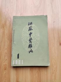 江苏中医杂志 1981年第2卷 第1期~第6期