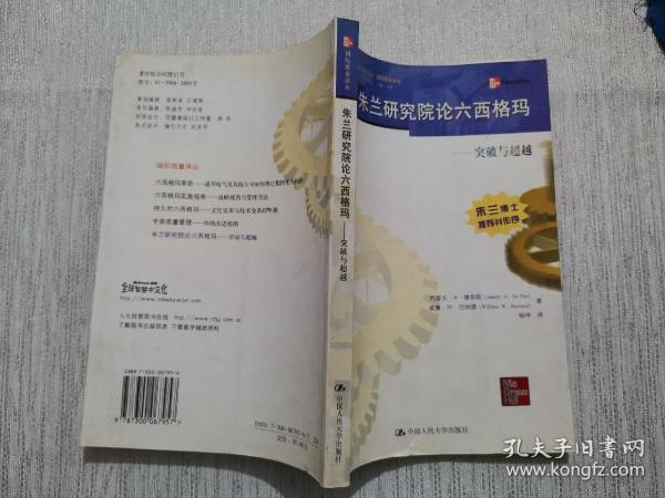 朱兰研究院论六西格玛:突破与超越——国际质量译丛