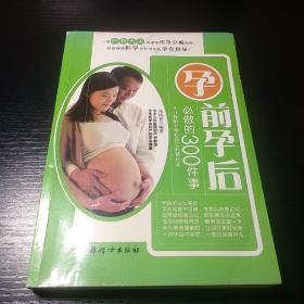 孕前孕后必做的300件事