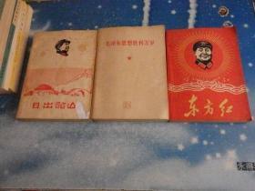 东方红;毛泽东思想胜利万岁;日出韶山【3册合售】