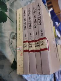毛泽东选集第五卷合售