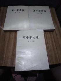 邓小平文选 第一,二,三卷