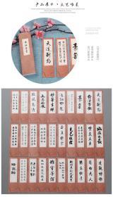 中国书法鉴赏书签 韩国文具 精美盒装纸质书签 创意中国风 青春诗词书夹 窄版每盒30张