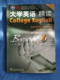大学英语精读1·学生用书 第三版