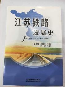 江苏铁路发展史-