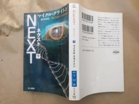 日文原版小说文库本 NEXT