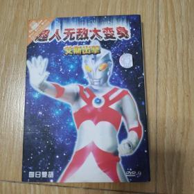 正版DVD一超人无敌大变身 艾斯出击
