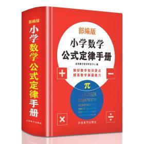 小学数学公式定侓手册