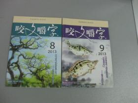 咬文嚼字 2013-8~9共2期