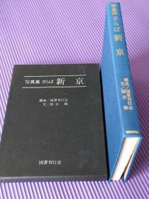 日本国书刊行会特别精装版写真集《再见了新京》精装553幅1945年前长春重要精美写真首次公布,十分珍贵!