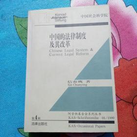 中国的法律制度及其改革(中英文)——阿登纳基金会系列丛书