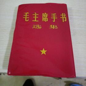 毛主席手书选集 品自定  边部受过伤如图   第一页毛主席头划过线  其他品如图