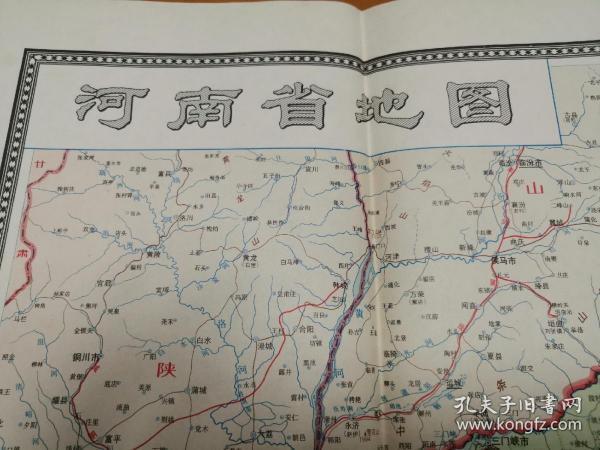 河南省地图 文革期间初版地图 一版 绝版