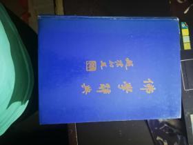佛学辞典【5.7日进书】