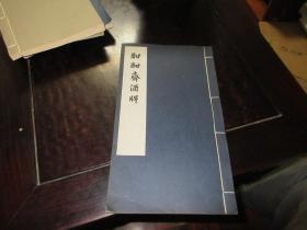 中国古代版画丛刊.《酣酣斋酒牌》线装全一册,