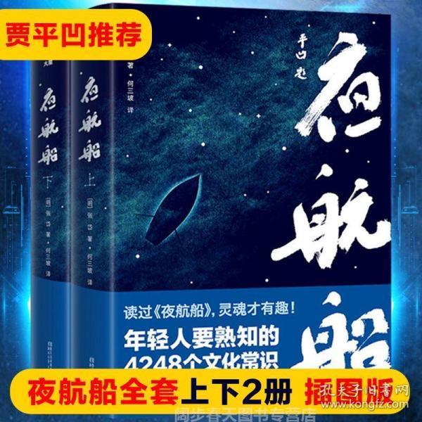 年轻人要熟知的4248个文化常识:夜航船