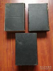 辞源上下续编 品相如图 不缺页无划线(1928年)