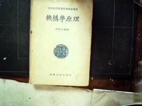 G728,孤本,民国商务版:机构学原理,精装一册品不错。内多图