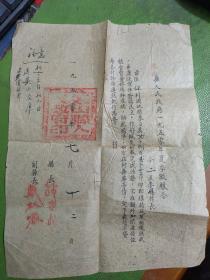 梁山县人民政府一九五零年夏季征粮令