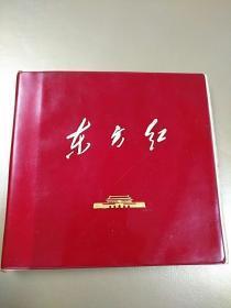 云南24开本,大《东方红》诗词画册,内含12幅林彪像,皮套和内页完好、干净无勾画