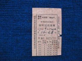 呼和浩特铁路局硬座区段客票(最高指示)