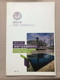 清华大学体育产业发展研究中心 介绍资料