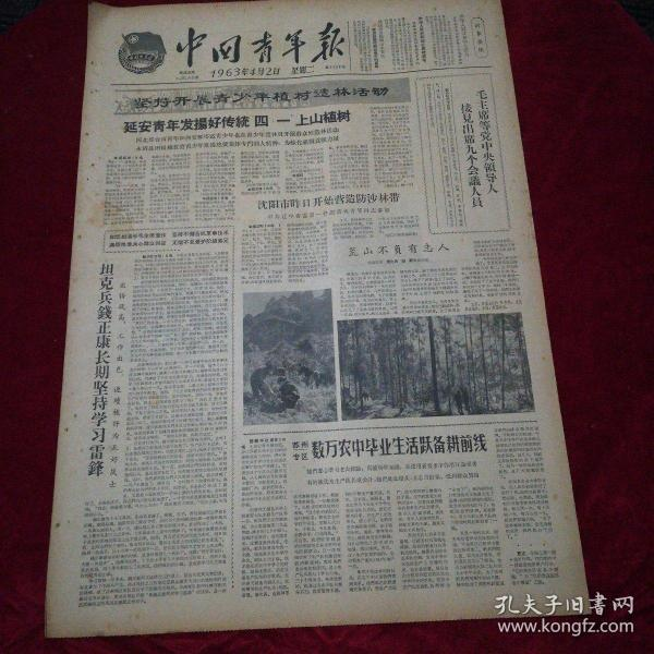 中国青年报1963.4.2(1-4版)生日报,老报纸,旧报纸……《坦克兵钱正康长期坚持学习雷锋》《毛主席等党中央领导人接见出席九个会议人员》《美洲大陆声援古巴代表大会闭幕》《歌颂雷锋》《讨论会:向雷锋同志学习》