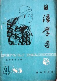 《日语学习》1985年4月