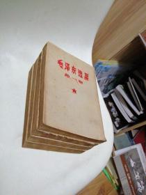 毛泽东选集1951