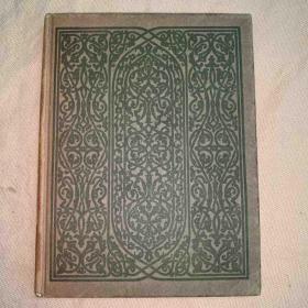 绝版鲁拜集 Rubaiyat of Omar Khayyam 威廉·亨利·布拉德利装帧设计和插图