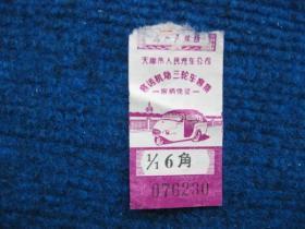 天津市人民汽车公司客运机动三轮车客票6角(为人民服务)