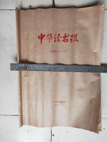 中华读书报1994合订本(试刊第1.2期  创刊号 第2--26期)