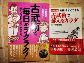日本古武术实践加+古武术 2书合售 甲野善纪  日本版