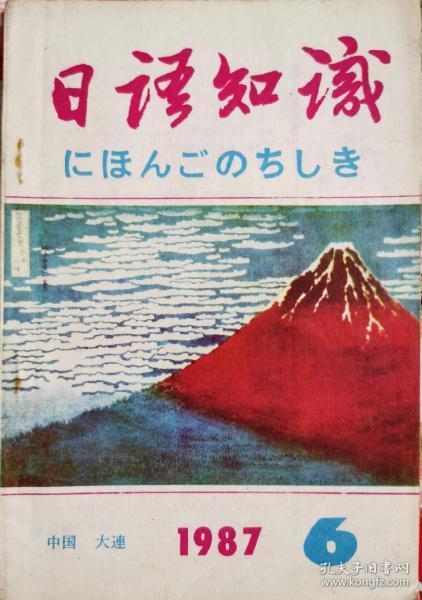 《日语知识》1987年6月