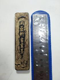 老墨锭:两罍轩书画墨(29克)