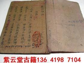 【清】中医药性手抄本  #5002