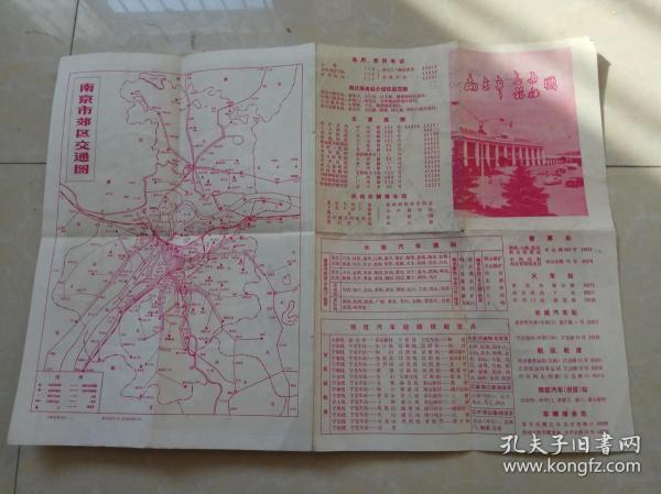 南京市区交通旅社图
