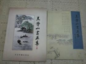 王静山书画集 两本