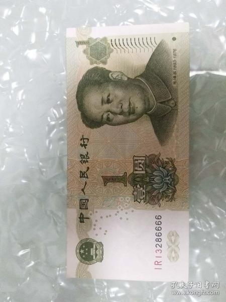 1999年第五套人民币一元豹子号四个六(壹圆)