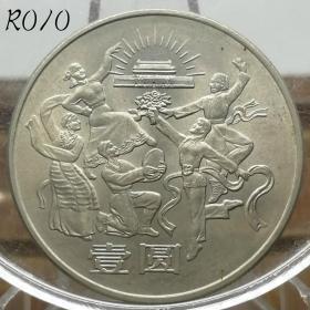 中华人民共和国成立三十五周年 壹圆纪念币 民族大团结 R010