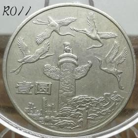 中华人民共和国成立三十五周年 壹圆纪念币 华表祖国万岁 R011