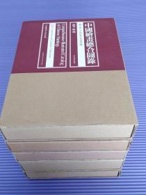日本东京大学《中国绘画综合图录》正编5卷全!中日英文!尺寸为32:24:26cm! 5卷   第一/三/四卷为2013年第2版  第二/五卷为1982/83年第一版 第一版和第二版内容和外表完全一样