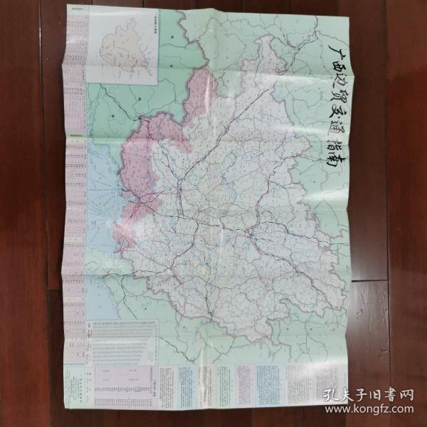 广西边贸交通指南