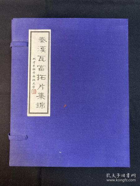 秦汉瓦当拓片集锦