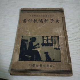 女子刺绣教科书
