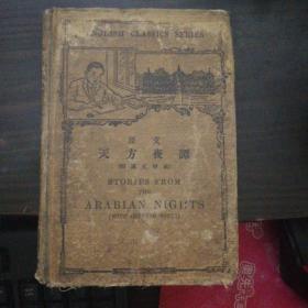 原文 天方夜谭(附汉文译义)-英文版