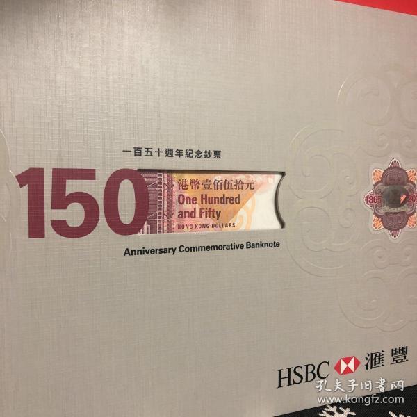 汇丰150周年纪念钞精装