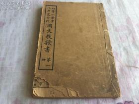 国文教授书第一册