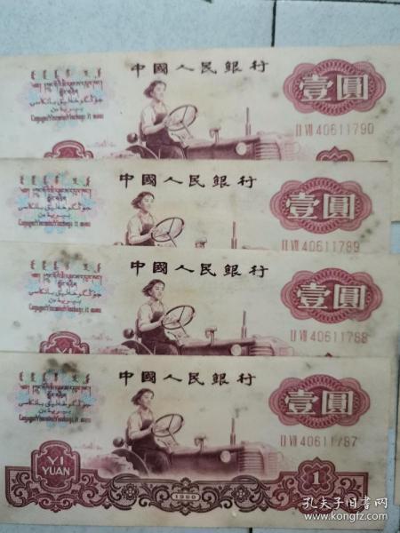 1元纸币1960年第三套人民币(保真)罕见连号(751-790).共49张(如图),13张有破损(可联系店家拍详图)