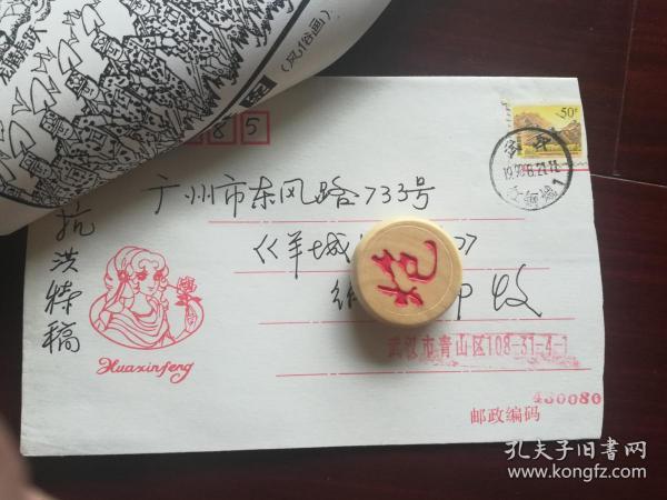 世界华人艺术家江先孝复印漫画稿一张《战洪图》(8开带封)